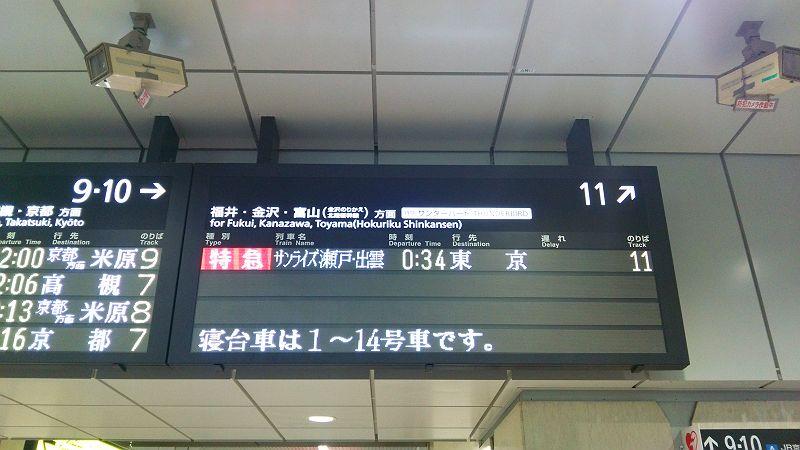 寝台 列車 大阪 発